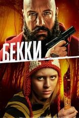 фильм Бекки Becky 2020