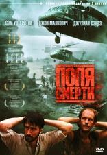 фильм Поля смерти Killing Fields, The 1984