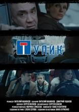 фильм Тупик  2018