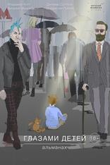 фильм Глазами детей  2019