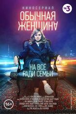 фильм Обычная женщина  2018-