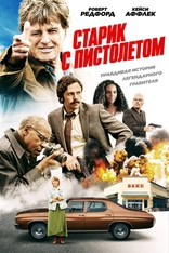 фильм Старик с пистолетом Old Man & the Gun, The 2018