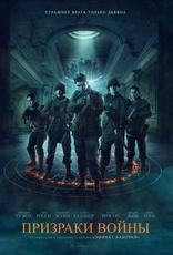 фильм Призраки войны Ghosts of War 2020