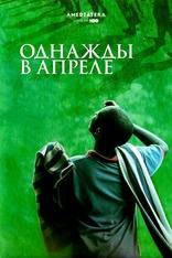 фильм Однажды в апреле Sometimes in April 2005