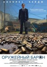 фильм Оружейный барон Lord of War 2005