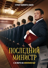 фильм Последний министр  2020