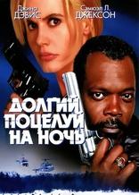фильм Долгий поцелуй на ночь Long Kiss Goodnight, The 1996