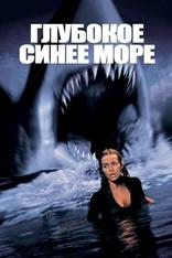 фильм Глубокое синее море Deep Blue Sea 1999