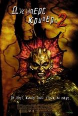 фильм Джиперс Криперс 2 Jeepers Creepers 2 2003