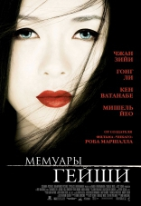 ����� ������� ����� Memoirs of a Geisha 2005