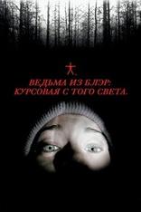 фильм Ведьма из Блэр: Курсовая с того света Blair Witch Project, The 1999