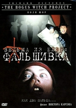 фильм Ведьма из Блэр: Фальшивка Bogus Witch Project, The 2000