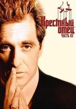 фильм Крестный отец, часть III Godfather: Part III, The 1990