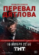 фильм Перевал Дятлова  2020