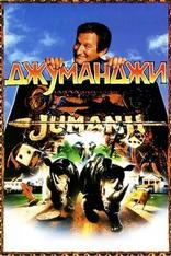 фильм Джуманджи Jumanji 1995