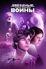 фильм Звездные войны: Эпизод IV  Новая надежда Star Wars 1977