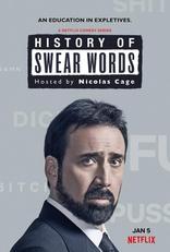 фильм История бранных слов History of Swear Words 2020-