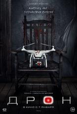 фильм Дрон Drone, The 2019
