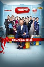 фильм Интерны  2010-2016