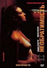 фильм Необратимость Irréversible 2002