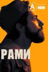 фильм Рами Ramy 2019