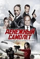 фильм Денежный самолёт Money Plane 2020