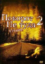 фильм Поворот не туда 2: Тупик Wrong Turn 2: Dead End 2007