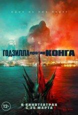 фильм Годзилла против Конга Godzilla vs. Kong 2021