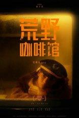 фильм Кофейня в поле Huang ye ka fei guan 2020