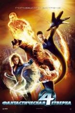 фильм Фантастическая четверка Fantastic Four 2005