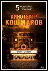 Кинотеатр кошмаров