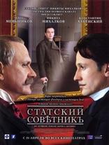 фильм Статский советник  2005