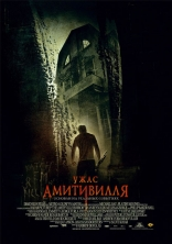 фильм Ужас Амитивилля Amityville Horror, The 2005