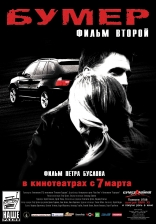 фильм Бумер. Фильм второй  2006