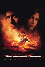 фильм Призрачный гонщик Ghost Rider 2007