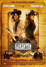 фильм Бандитки Bandidas 2006