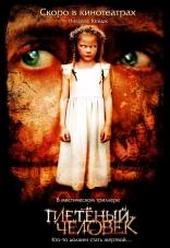 фильм Плетеный человек Wicker Man, The 2006