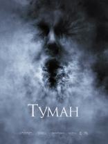 фильм Туман Fog, The 2005
