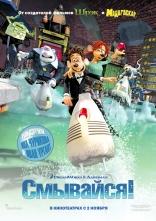 фильм Смывайся! Flushed Away 2006