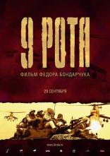 фильм 9 рота  2005