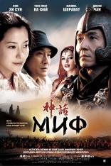фильм Миф San va 2005