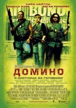 фильм Домино Domino 2005