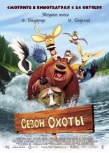 фильм Сезон охоты Open Season 2006