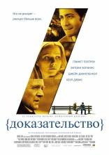 фильм Доказательство Proof 2005