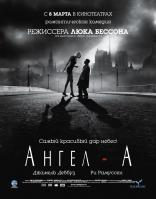фильм Ангел-А