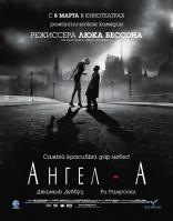 фильм Ангел-А Angel-A 2005