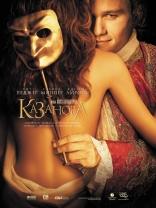 фильм Казанова Casanova 2005