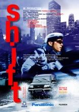 фильм Сдвиг Shift, The 2006
