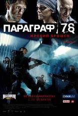 фильм Параграф 78 — 2007