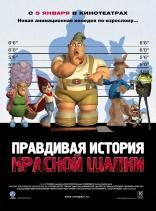 фильм Правдивая история Красной Шапки Hoodwinked 2005